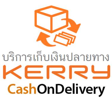 ผลการค้นหารูปภาพสำหรับ kerry cod