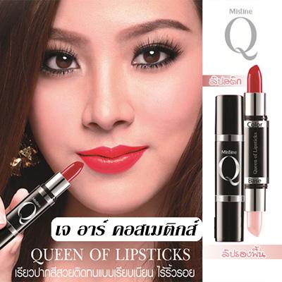 Mistine Q Perfect lip colors Queen of Lipstick / มิสทีน คิว เพอร์เฟ็ค ลิป คัลเลอร์ 2.9 กรัม