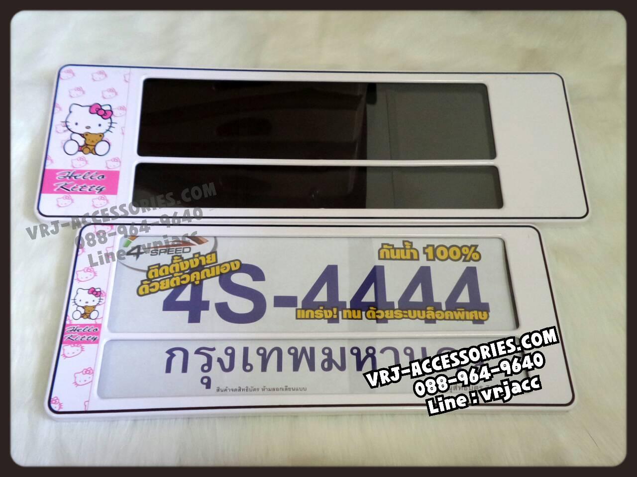 กรอบป้ายทะเบียนกันน้ำ ลายคิตตี้ สีขาว 4S4444 : License plates – KITTY