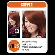 ดิ๊พโซ่ ไวเบรนซี่ แฮร์ คัลเลอร์ VB26 สีทองแดงประกายแดง อาร์จี 7/43 Copper Golden Blond RG 7/43