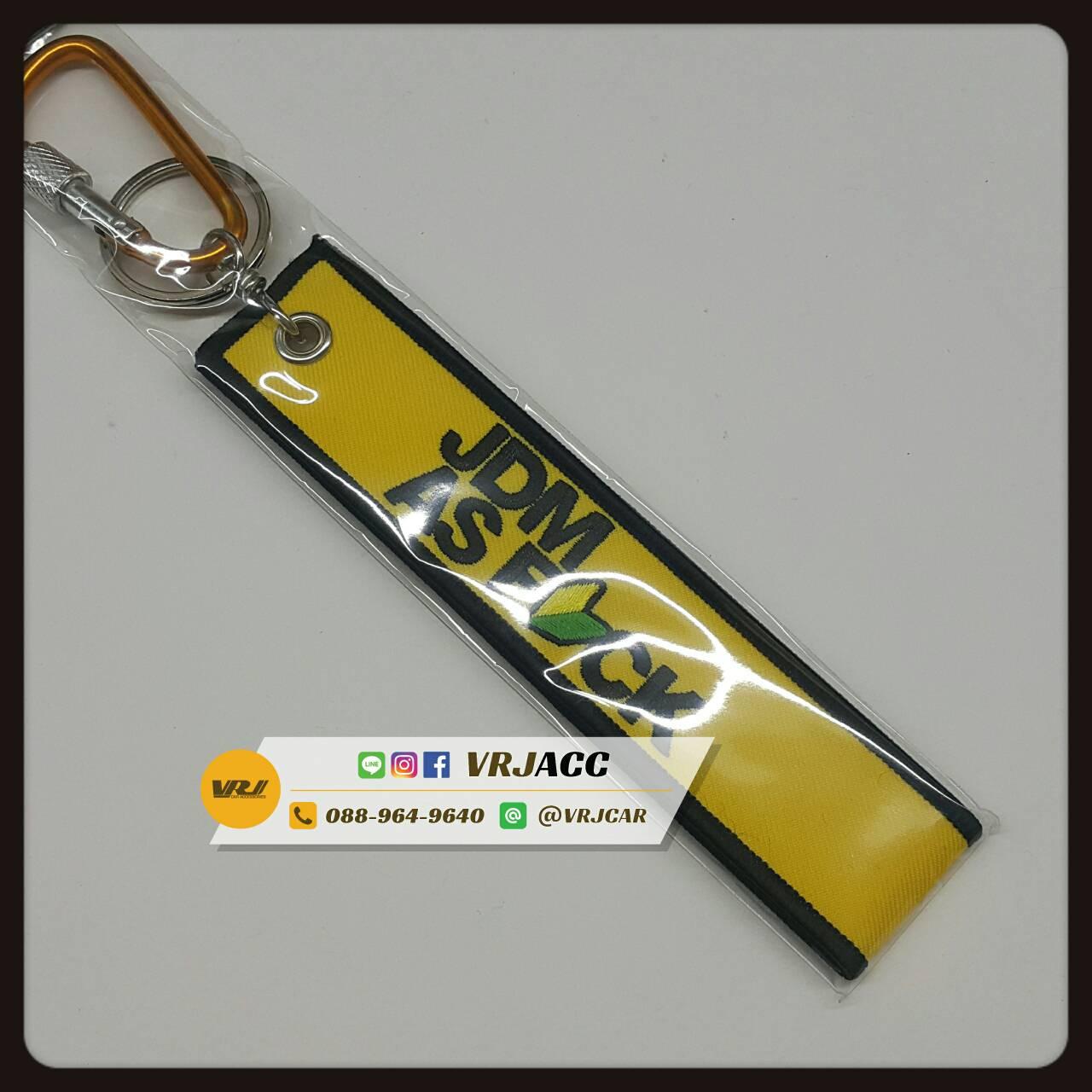 พวงกุญแจผ้า พร้อมตะขอเกี่ยว JDM : Keychain
