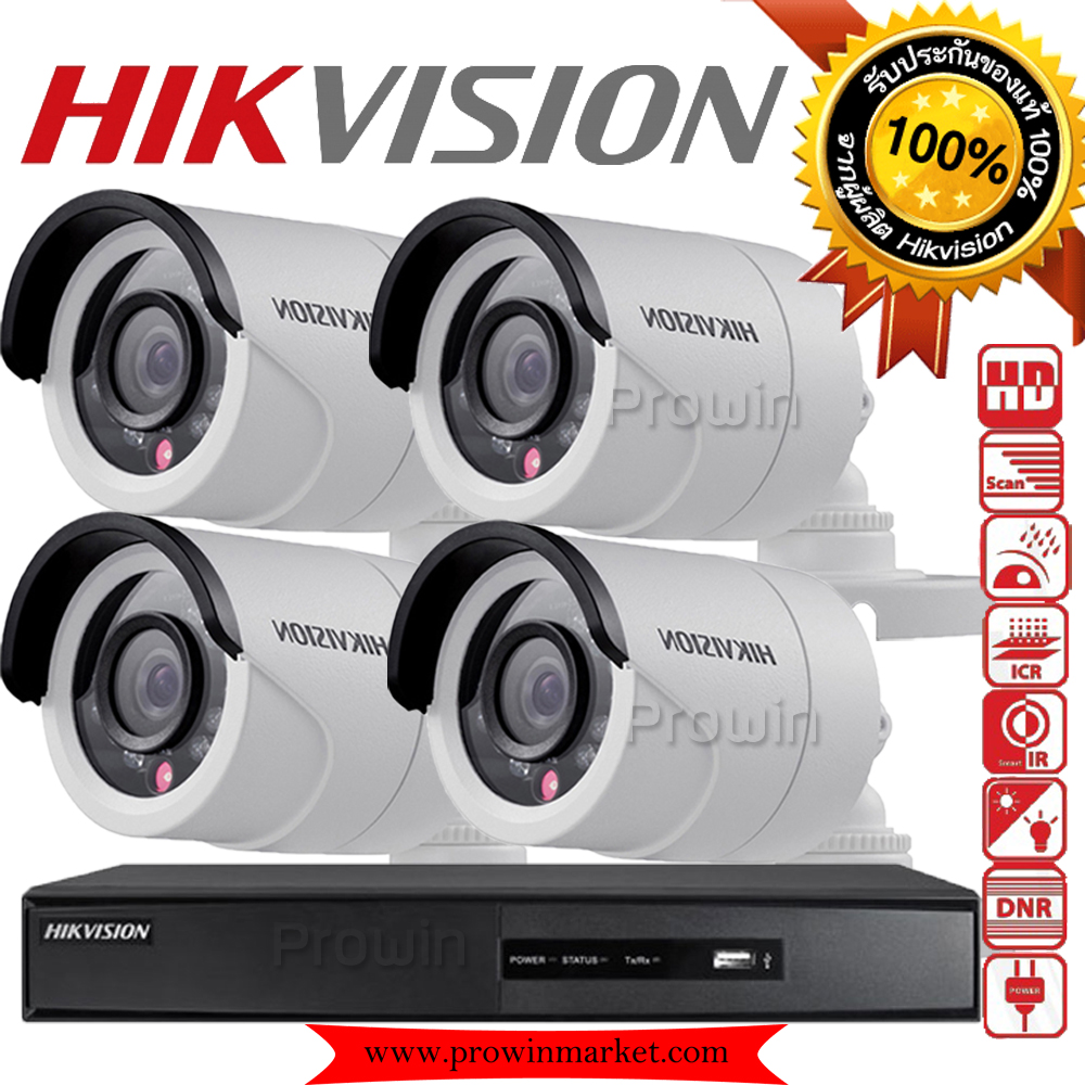Hikvision (( Camera Set 4 )) (DS-2CE16C0T-IR x 4, DS-7204HGHI-F1 x 1) HD720P