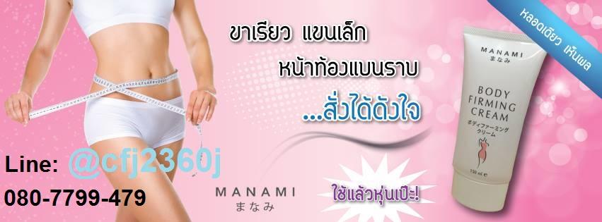 manami-bodyfirming