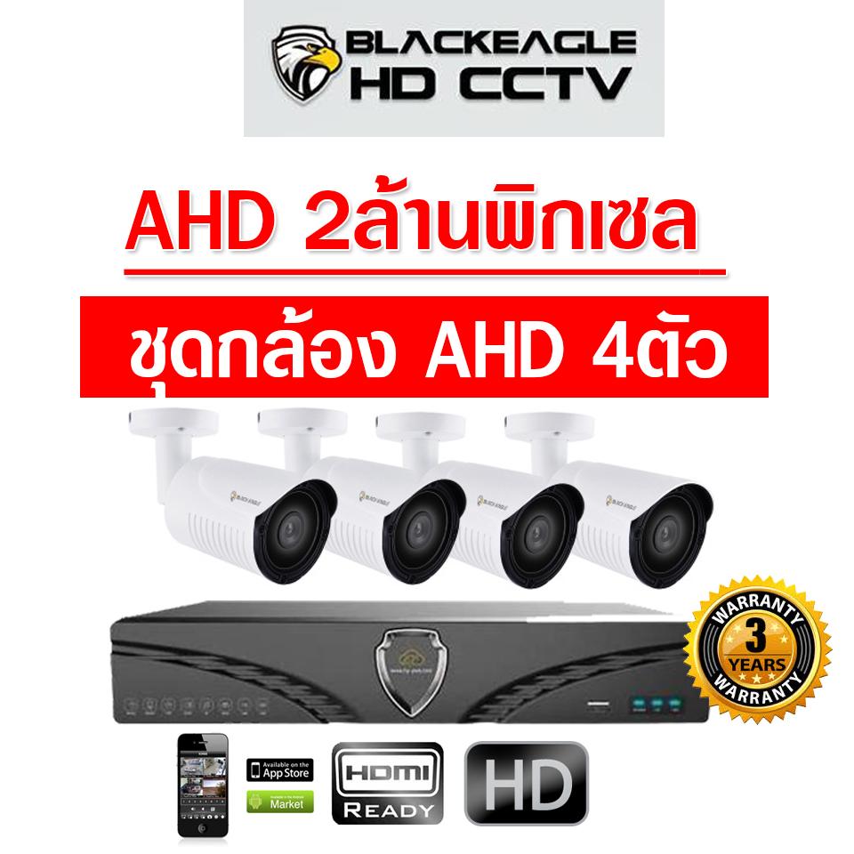 โปรโมชั่น กล้องวงจรปิด Black Eagle AHD 2ล้านพิกเซล 4ตัว พร้อมติดตั้ง