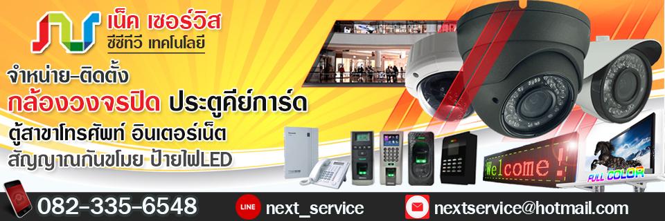 Next Service CCTV รับติดตั้ง ซ่อม ย้ายกล้องวงจรปิด cctv ip camera ประตูคีย์การ์ด สแกนนิ้วมือ ตู้สาขาpabx อินเตอร์เน็ตไวไฟ LAN เครื่องเสียงร้านกาแฟร้านอาหาร เขตกรุงเทพ นนทบุรี สมุทรปราการ ปทุมธานี ปริมณฑล ขายกล้องวงจรปิด hiview ,black eagle,dahua