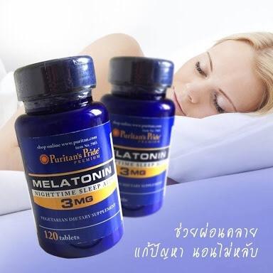 Puritan's Pride Vitamin Night Time Sleep Aid Melatonin 3 mg - 120 Tablets ช่วยผ่อนคลาย แก้ปัญหาารนอนไม่หลับ