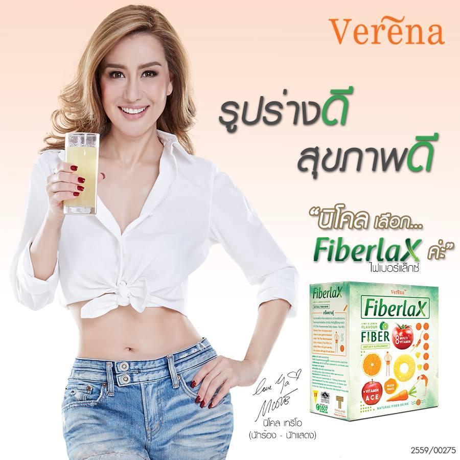 Verena Fiberlax เวอรีน่า ไฟเบอร์แล็กซ์ ล้างสารพิษในลำไส้ กระตุ้นระบบขับถ่าย ขนาด 10 ซอง