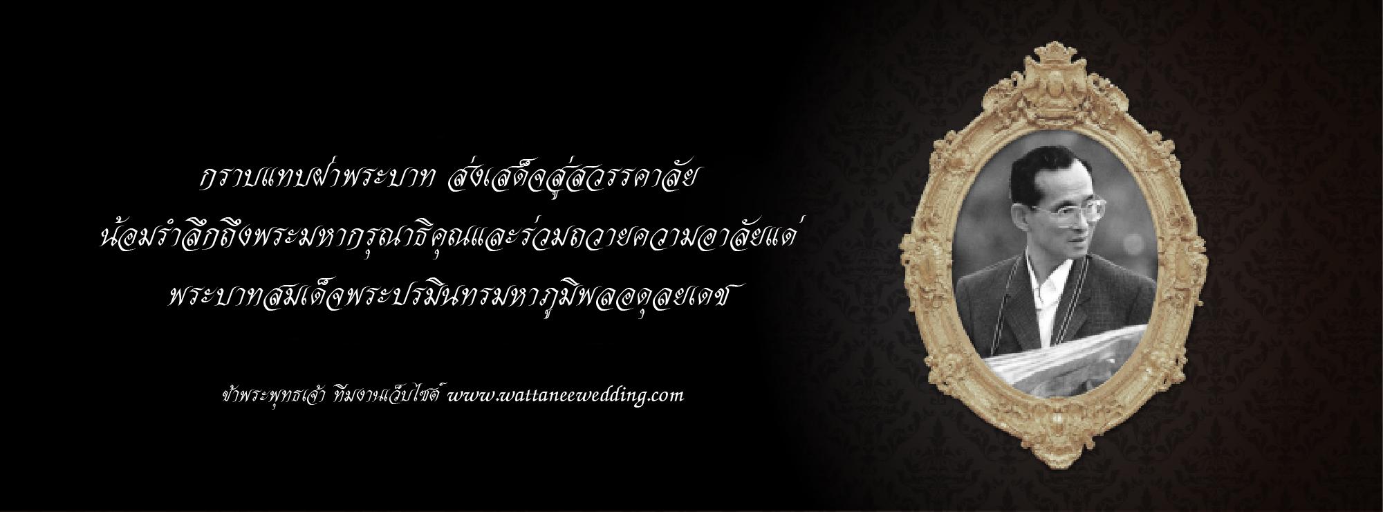 Wattanee Wedding