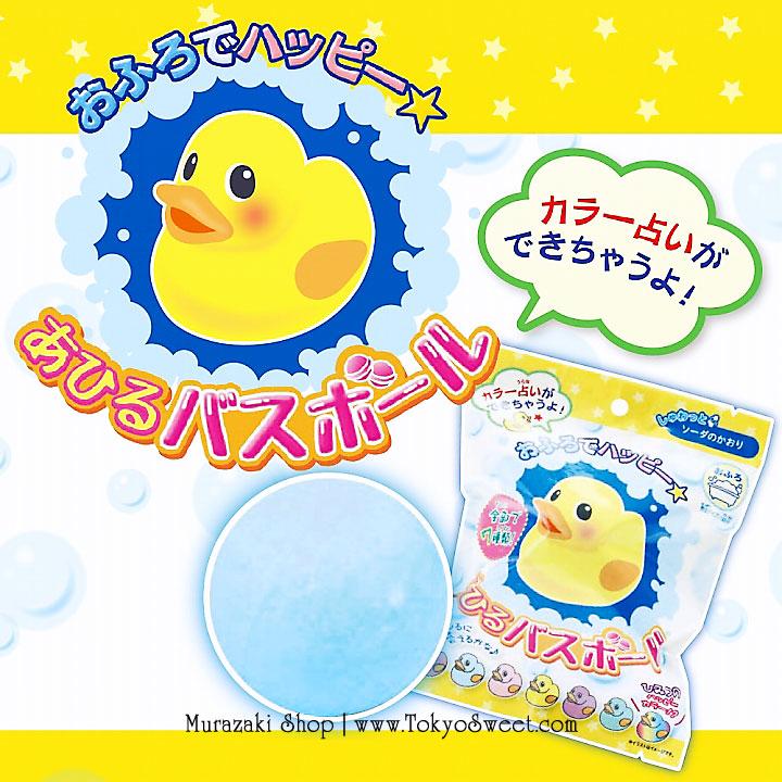 พร้อมส่ง ** Ahiru Bath Ball ลูกบอลกลิ่นหอม ใช้โยนลงอ่างอาบน้ำเพื่อให้อ่างอาบน้ำมีกลิ่นอโรม่าหอมๆ เมื่อละลายหมดแล้วจะมีของเล่นรูปเป็ดน้อยออกมา มีทั้งหมด 7 แบบ (สินค้าเป็นแบบสุ่ม) ให้คุณหนูๆ ได้สนุกสนานกับการอาบน้ำ