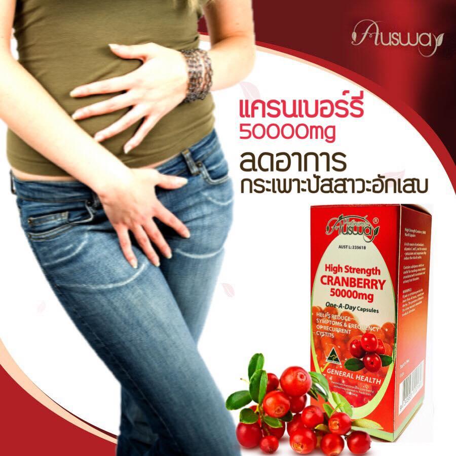 (แบ่งขายด 30 เม็ด) Ausway Cranberry 50000 mg. แครนเบอร์รี่สกัดเข้มข้น วิตามินสำหรับผู้หญิงโดยเฉพาะ