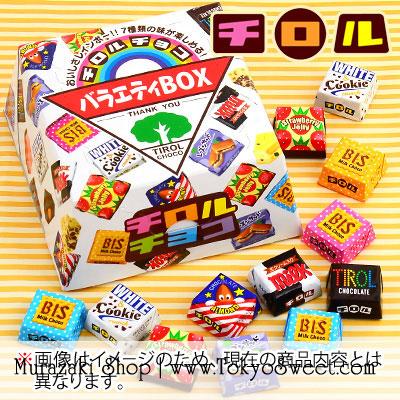 พร้อมส่ง ** Tirol Choco - Variety Box ช็อคโกแลตขนาดพอดีคำชื่อดังจากญี่ปุ่น แบบกล่องคละหลายๆ รส บรรจุ 27 ชิ้น