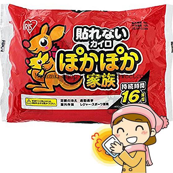 Poka Poka KAIRO Hot Pack [MADE IN JAPAN] นำเข้าจากญี่ปุ่น แผ่นร้อนกันหนาว แผ่นกันหนาว ถุงร้อนพกพา ชนิดไม่แปะ (เอาไว้กำใส่มือช่วยให้มืออุ่น) ใช้ได้นาน 16 ชั่วโมง บรรจุ 10 ชิ้น