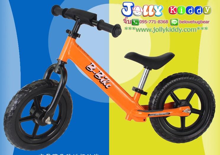 C21206 Bike balance จักรยานทรงตัว สีส้ม