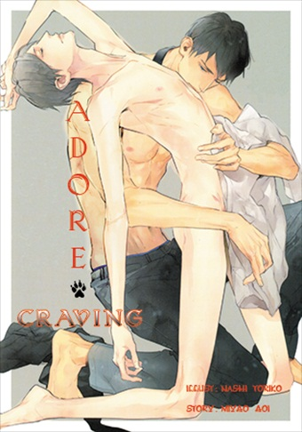 Adore - Craving : Miyao Aoi