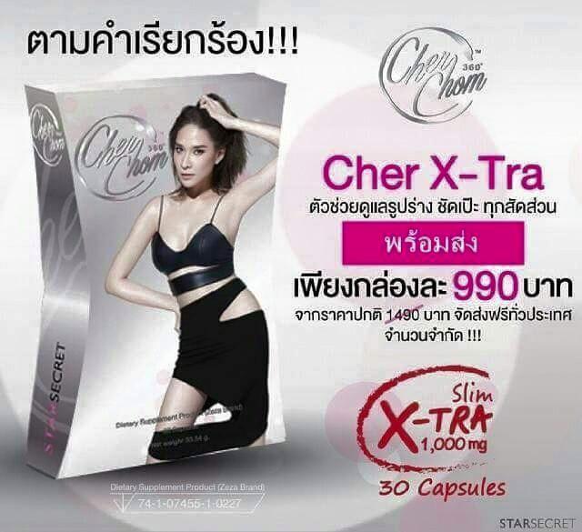 Cherchomxtra ลดน้ำหนักเชอชม