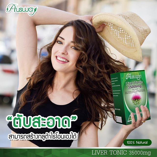 Ausway Liver Tonic 35,000mg. Milk Thistle อาหารเสริมล้างตับ ขับสารพิษในตับ บำรุงและฟื้นฟูตับ ขนาด 100 แค็บซูล จากออสเตรเลีย