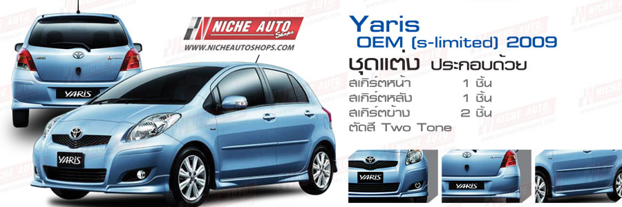 Yaris OEM [S-limited] 2009