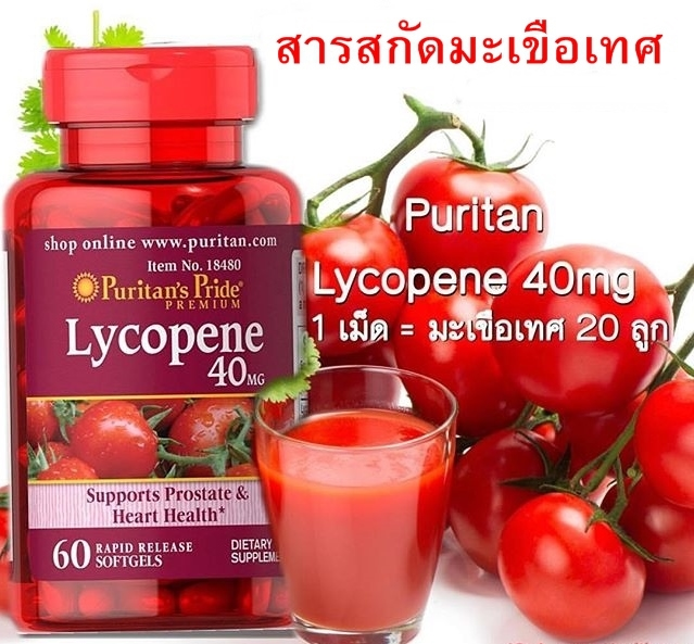 (แบ่งขาย 30 เม็ด) Puritan's Pride Lycopene 40 Mg. สารสกัดมะเขือเทศเข้มข้น จาก USA เม็ดซ๊อฟเจล ทานดี ดูดซึมดี เห็นผลเร็ว