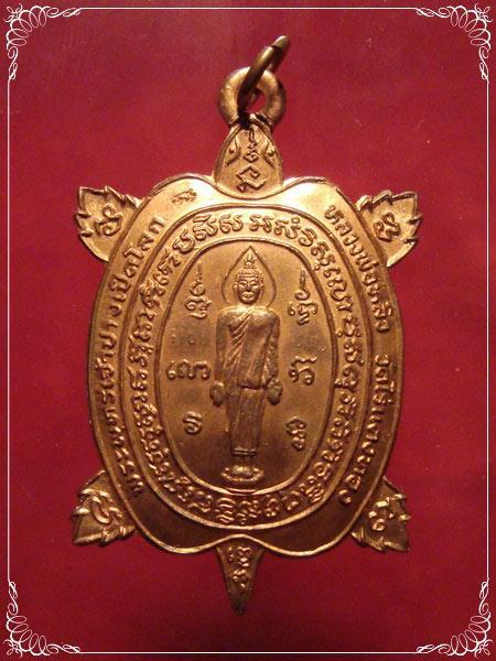 เหรียญพญาเต่าเรือน หลวงปู่หลิว วัดไร่แตงทอง รุ่นพระพุทธเจ้าปางเปิดโลก พิมพ์ใหญ่ ปี2539