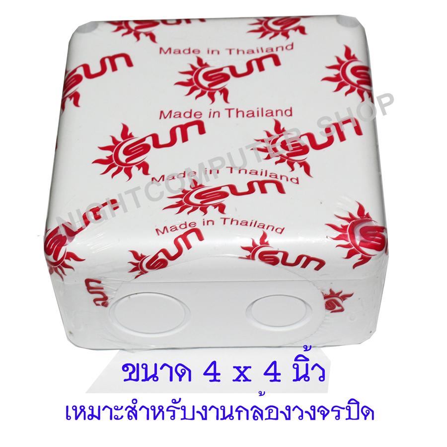 SUN กล่องกันน้ำพลาสติก SUN ขนาด 4x4นิ้ว-สีขาว**:ซื้อมากมีส่วนลด