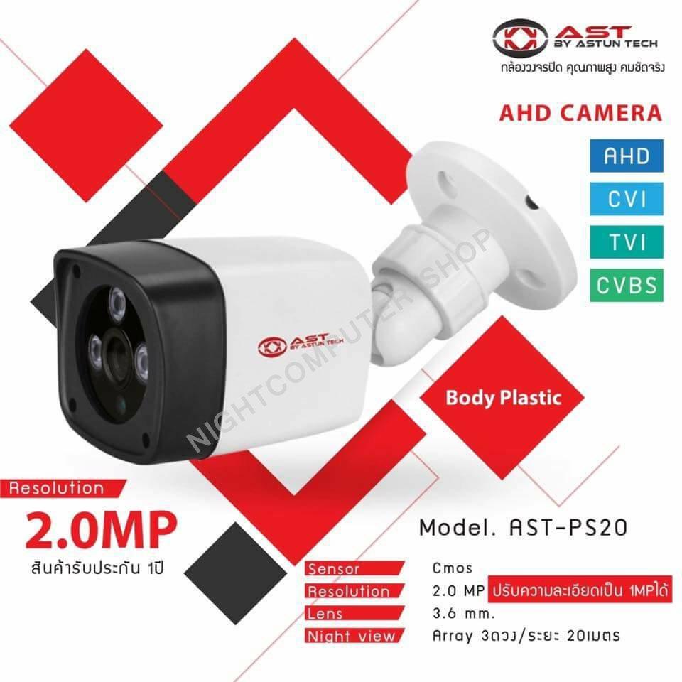 AST By ASTUN กล้อง 4in1 รุ่น AST-PS20 (3.6 mm) 2MP Array LED (4 ระบบ AHD/CVI/TVI/CVBS)