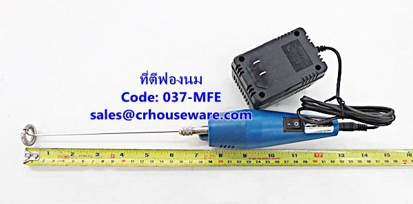 ที่ตีฟองนมไฟฟ้า รหัสสินค้า 037-MFE