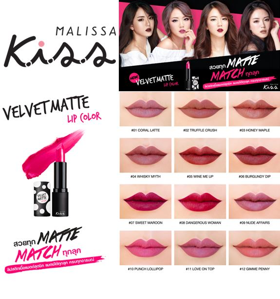 Malissa Kiss Velvet Matte Lip Color 3.8 g. ลิปสติกเนื้อนุ่มดุจกำมะหยี่ ให้ความแมทท์แต่ไม่ตกร่อง!! ติดทนนาน 8 ชั่วโมง มาในคอลเลคชั่นโทนสีสุดฮิต เพิ่มความชิคให้ริมฝีปาก