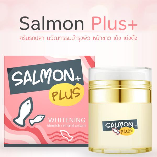 Salmon Plus+ แซลมอน พลัส ครีมรกปลา