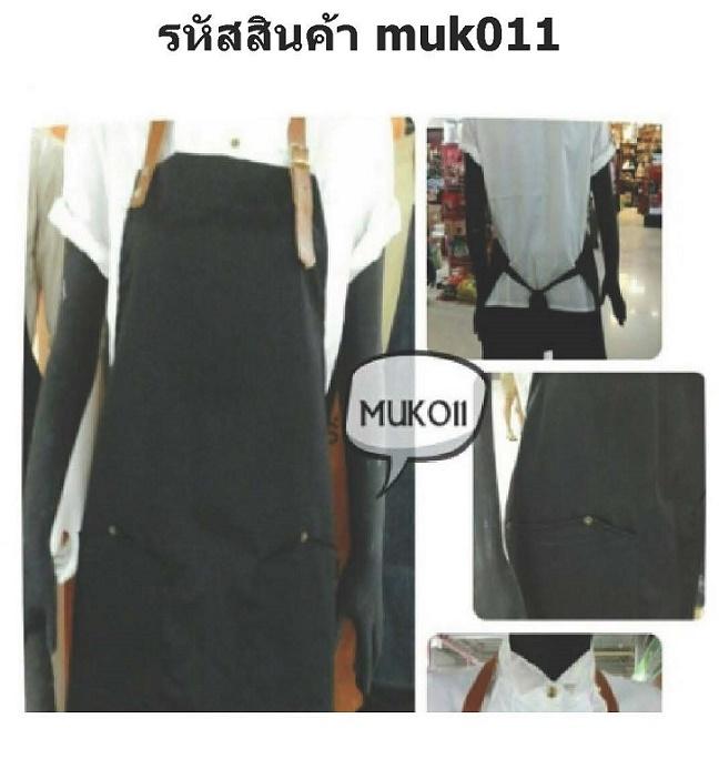 ผ้ากันเปื้อน คุณภาพดี ราคาถูก รุ่น Muk011