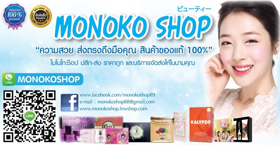 Monokoshop