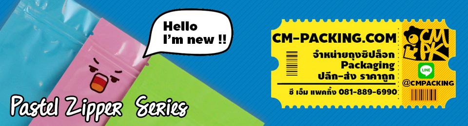 CM PACKING บรรจุภัณฑ์ ถุงพลาสติก ถุงซิปล๊อค ซองฟอยล์ Packaging ขาย ปลีก ส่ง ราคาถูก