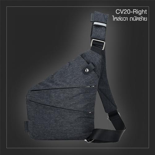 CV20-Right กระเป๋าคาดอก กระเป๋าสะพายไหล่ ไหล่ขวา ถนัดขวา แนบลำตัวซ้าย ผ้า Oxford สีเทาเข้ม