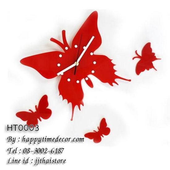 นาฬิกาแขวนผนังสไตล์โมเดิร์น รูปผีเสื้อแดง สวยเก๋ดูดีมีสไตล์ - HT0003