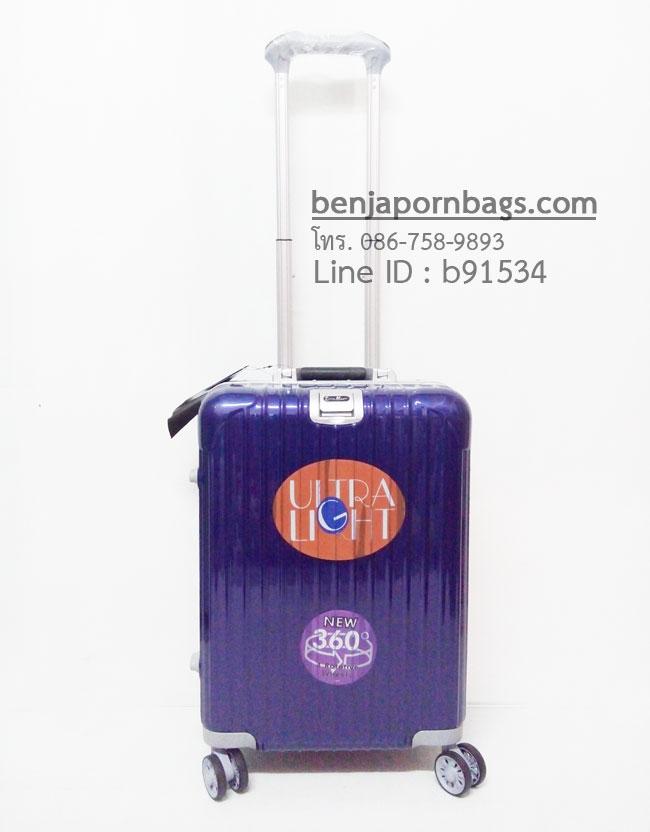 กระเป๋าเดินทางสีน้ำเงิน รุ่นขอบอลูมิเนียม Ultra Light ไซส์ 20 นิ้ว