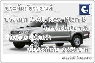 ประเภท 3 ALL NEW สำหรับ รถกระบะ (ไม่เกิน 4 ตัน) PLAN B