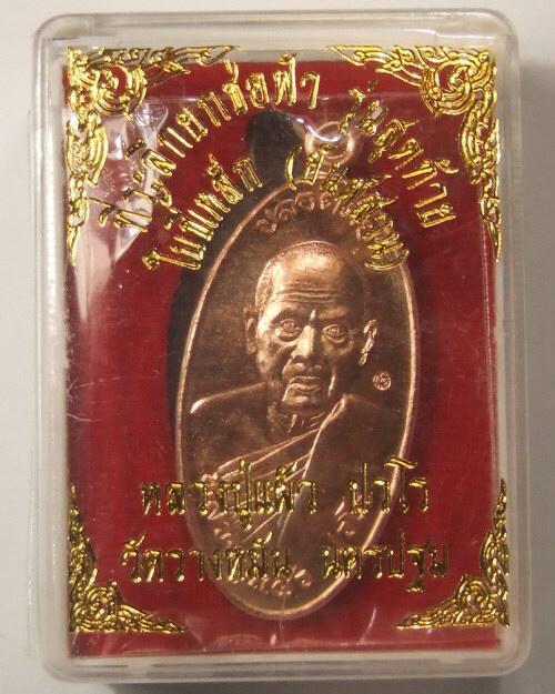เหรียญใบขี้เหล็ก มีทั้งเล็กและใหญ่ เนื้อทองแดง หลวงปู่แผ้ว วัดรางหมัน นครปฐม ติดต่อ 0611859199