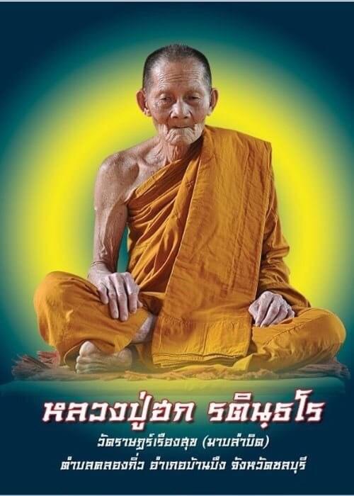 อัพเดรสตัวอย่างเหรียญจริง เหรียญปรกหลังหนุมาน หลวงปู่ฮก รุ่นมหาเศรษฐี บางรายการเต็มแล้วนะคะ สนใจทักมาค่ะ @0611859199n