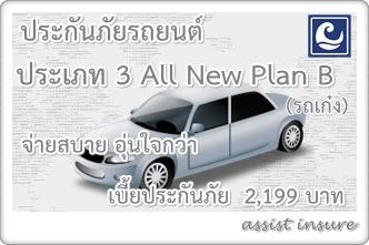 ประเภท 3 ALL NEW สำหรับ รถเก๋ง PLAN B