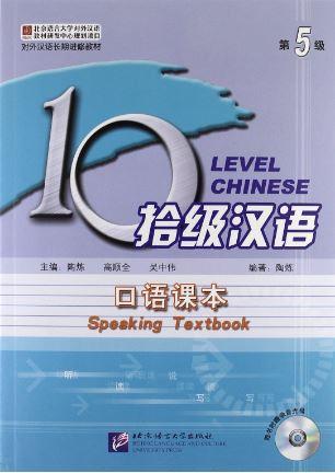 Ten Level Chinese (Level 5) : Speaking Textbook + MP3 拾级汉语(第5级)(口语课本)(附MP3光盘1张)