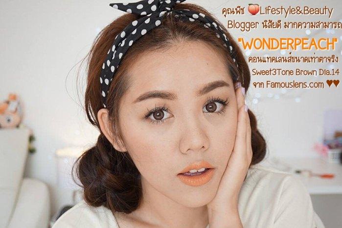 คุณพีช beauty blogger wonderpeach ใส่คอนแทคเลนส์สีน้ำตาลขนาดเท่าตาจริง sweet3tone brown จาก Famouslens.com ค่ะ