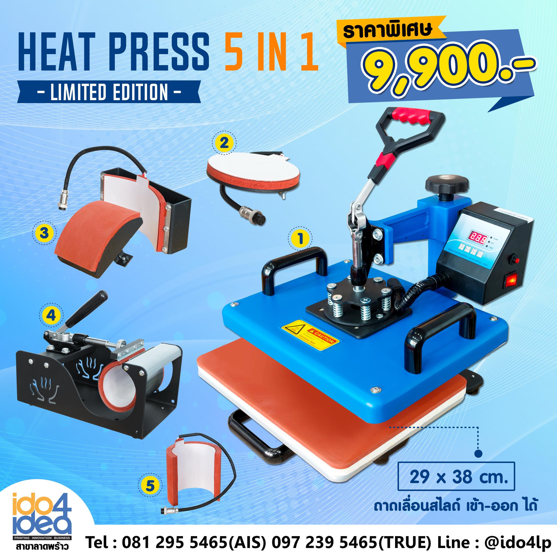 เครื่องสกรีนเสื้อ Heat Press