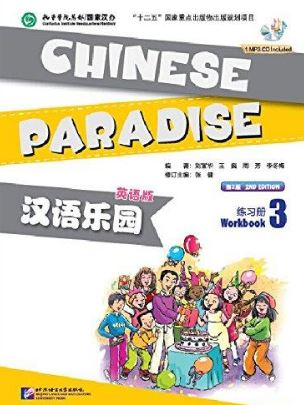 Chinese Paradise Workbook 3 (English Version) + MP3 汉语乐园练习册3(英语版)(第2版)(附MP3光盘1张)