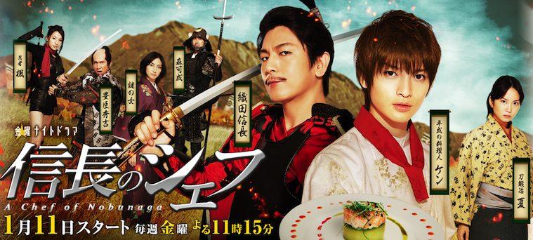 DVD/V2D The Knife and the Sword / A Chef of Nobunaga ยอดเชฟเหนือซามูไร 3 แผ่นจบ (ซับไทย)