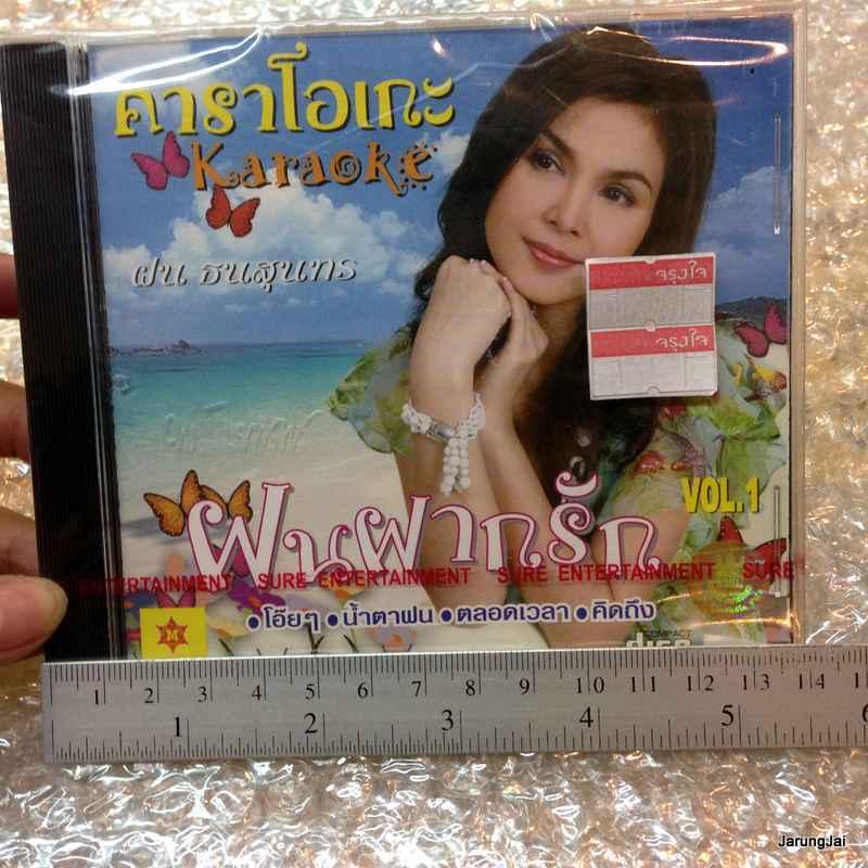 VCD คาราโอเกะ ฝน ธนสุนทร อัลบั้ม ฝนฝากรัก