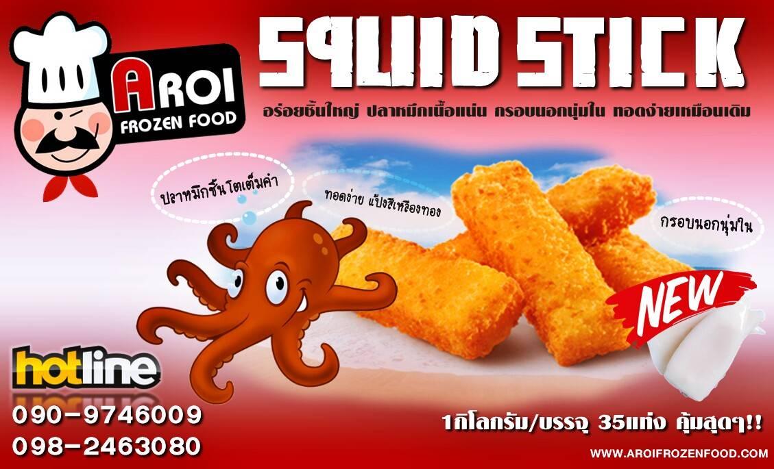 SQUID STICK
