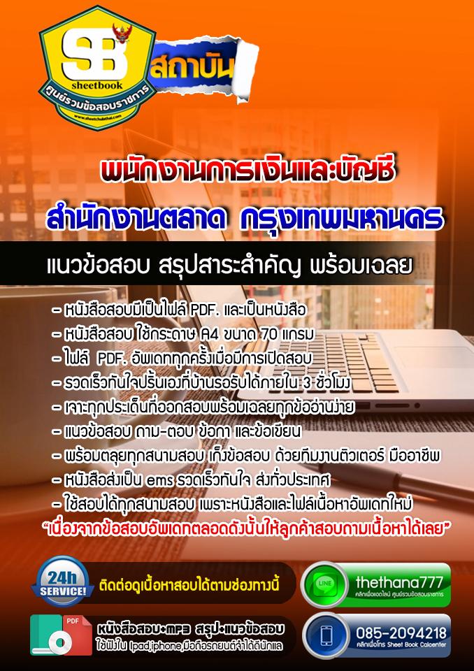 แนวข้อสอบพนักงานการเงินและบัญชี สำนักงานตลาด กรุงเทพมหานคร