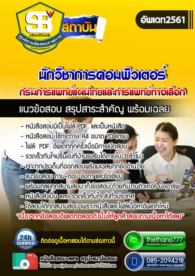แนวข้อสอบนักวิชาการคอมพิวเตอร์ กรมการแพทย์แผนไทยและการแพทย์ทางเลือก