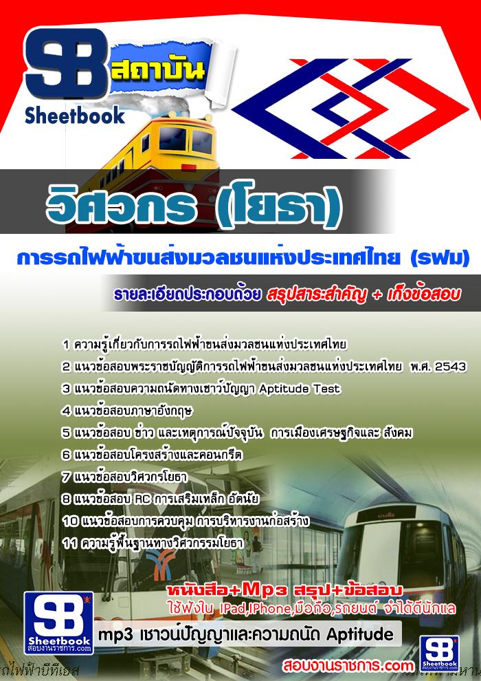 เตรียมสอบ วิศวกรโยธา รฟม. การรถไฟฟ้าขนส่งมวลชนแห่งประเทศไทย