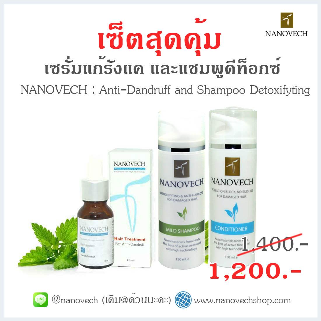 Nanovech แชมพู & ครีมนวด & นาโนเวช สูตร 2