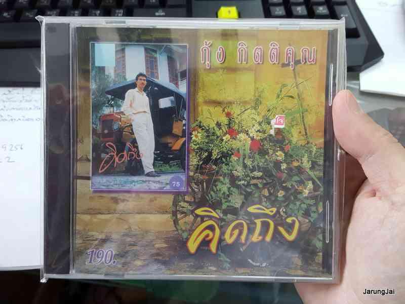 CD กุ้ฃ กิคคิคุณ ชุด คิดถึง /IMF